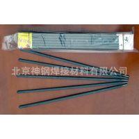 厂家直销供应D277 EDCrMn-B-15低氢型合金堆焊耐磨电焊条