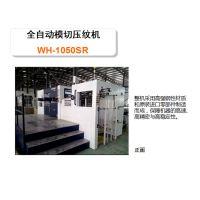 供应东京文洪全自动高速模切压纹机WH-1050SR