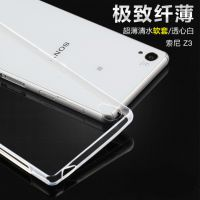 索尼Xperia Z3手机壳 手机套0.3mm超薄tpu透明隐形手机套 防水印