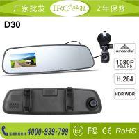 IRO羿龙后视镜双镜头行车记录仪1080高清夜视广角大屏幕全志方案
