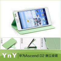 YnY厂家批发华为Ascend D2 C8815手机折叠支架侧立保护皮套多型号