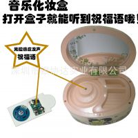化妆用品音乐盒 礼品音乐闪灯盒 塑胶礼品包装音乐盒 按要求定制