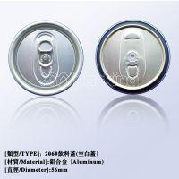 供应206SOT饮料瓶盖、瓶盖、饮料盖、果汁盖、易开盖、王老吉瓶盖