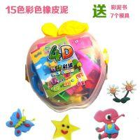 橡皮泥4D彩泥15色无毒正品 儿童玩具 幼儿园 超手工泥儿童玩具