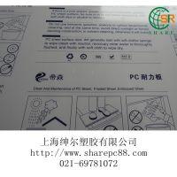 上海国产全新料PC耐力板 帝森PC板材批发 国产料透明PC板材报价