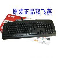 原装正品双飞燕键盘 KB-8 PS/2 防水键盘批发
