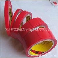 3M双面胶 超强力无痕双面胶带 3M亚克力透明双面胶 可移8mmX10米