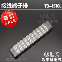 TB-1510L接线端子排 15A 10位连接端子 快速连接器 接线夹