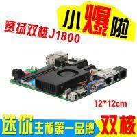免费试用双网口J1800 psp游戏机主板工控电脑主板小型 工业主板