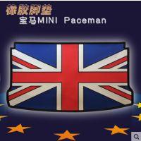 宝马MINI PACEMAN Countryman Cooper S Fun One专用后备箱垫