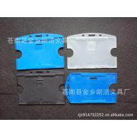 【注塑卡套】证件卡套、透明卡套、PVC卡套、PP卡套、塑料卡套