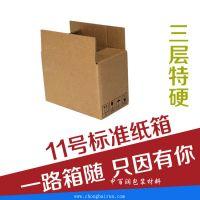 7号五层瓦楞纸板纸箱、 淘宝小纸盒批发、化妆品纸盒包装定做