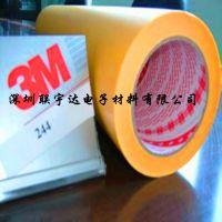 深圳厂家直销3M244美纹纸胶带,分色带,绝缘胶带,用于,电机,马达,微波炉绝缘材料