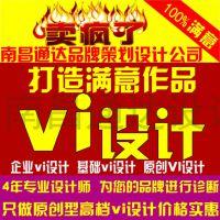 江西南昌包装设计公司vi设计公司logo设计合作团队公司伙伴