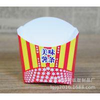 厂家生产 薯条盒 一次性纸盒 手提式彩盒 食品包装盒