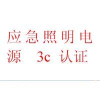 供应家用喷头3c认证审核时间多久