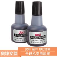 deli得力7521号码机油墨专用 标价机添加油墨印 40ML黑色