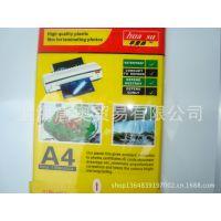 厂家直销 保证足丝华塑牌A4 6C 塑封膜 护卡膜 证卡保护膜