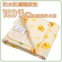供应西松室 黄色小鸭隔尿垫 宝宝尿垫 防水尿垫 70X120cm
