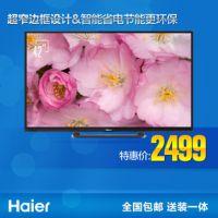 Haier/海尔 42DU3200H/42英寸大屏幕LED网络电视/智能省电更环保