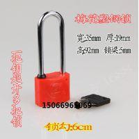 长勾塑钢锁电力表箱锁梅花通用万能钥匙国家电网锁户外挂锁