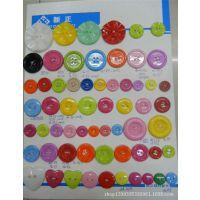 现货供应彩色树脂纽扣/塑料纽扣/两眼,四眼,细边,宽边,钮扣