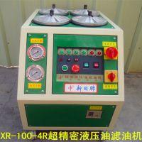 XR-100-4R超精密液压油滤油机