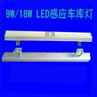 供应专业生产批发车库感应灯管led地下停车场9W,18W室内室外立体包邮