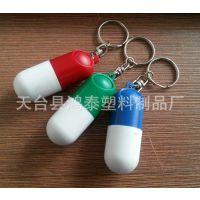 环保材料PP 产品按潘通色号 印客人LOGO 塑料钥匙圈胶囊形药盒