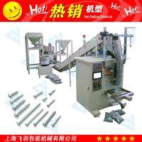 供应螺栓包装机 自动统计包装数量 全自动操作螺丝计数包装机