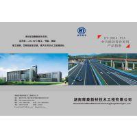 沥青路面养护剂-全天候沥青冷补料 HT-2014-PCA
