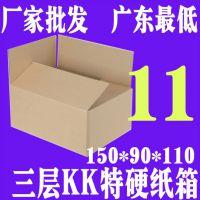 11号广州天河纸箱厂生产纸盒定做防潮瓦楞美国牛卡快递淘宝纸箱
