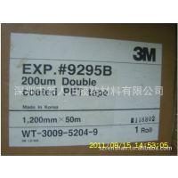 3M9295B双面胶/三星、苹果手机专用