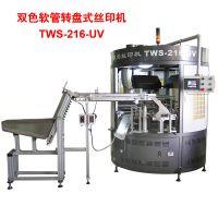 供应双色软管转盘式丝印机(TWS-216-UV)