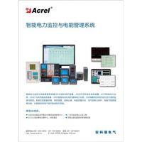 安科瑞 Acrel-2000型电力监控系统 为企业提供一体化的解决方案