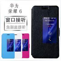 华为H60-L01 荣耀6移动3G版手机套 木兰智能休眠皮套 荣耀6保护壳
