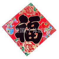 40#加厚福字门贴画年画 整版满金黑字 金字 年货过年春节用品墙贴