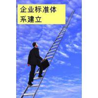 供应企业标准体系建立健全咨询服务