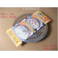 日本进口echo不锈钢蒸菜器烹饪工具平底锅蒸架子微波炉 防溢盘