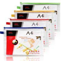 公文袋拉链袋[5596]得力 透明塑料网格袋A4拉边袋 资料袋文件夹、