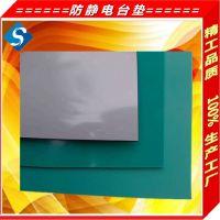 亚光防静电台垫,无气味防静电胶垫,不含硫防静电胶皮