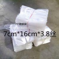 厂家现货出售7cm*16cm*3.8s 透明塑料包装袋 平口袋 薄膜袋