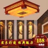供应中式吸顶灯 简约现代中式客厅灯卧室餐厅过道实木羊皮灯饰7016