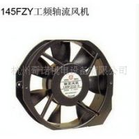 供应145FZY3-S型380V工频风扇 仪表散热风扇 工频轴流风机