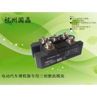 三轮电动车增程器专用 整流器 MDS100A 杭州国晶制造