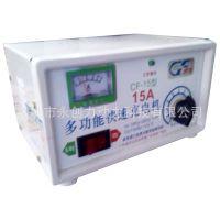 多功能蓄电池快速充电机15A 6V 8V 12V 自选