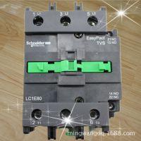 LC1E80Q5N  施耐德 交流接触器 LC1E80M5N 220VAC
