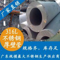 316L不锈钢厚壁管材,工业用厚壁管圆管批发,大口径不锈钢厚壁管