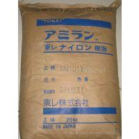 供应日本东丽AMILAN PA6 CM1011G-45