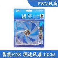 供应正品 超频三 智能F128 水晶透明12cm风扇 电源机箱散热风扇 静音
